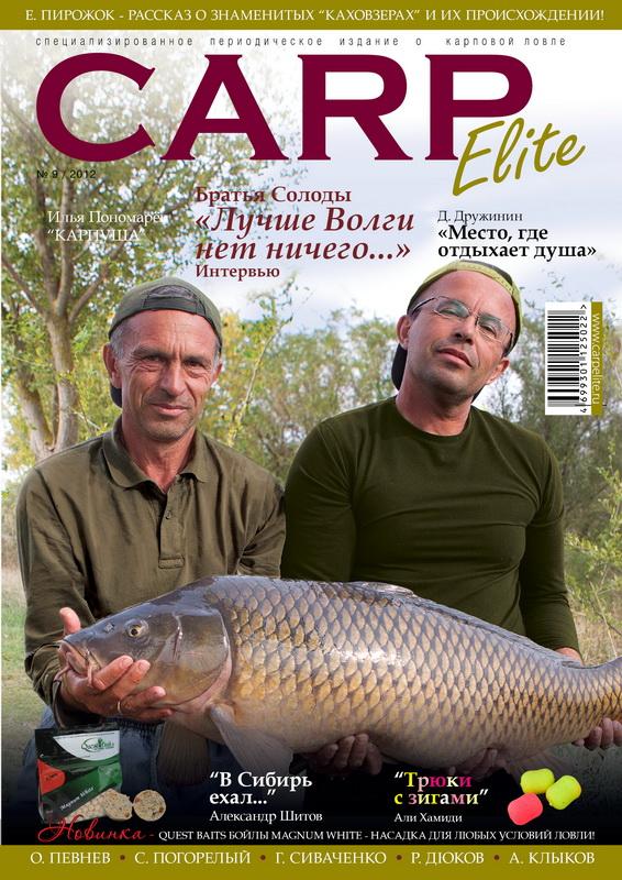 журналы о рыбалке на волге